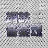 今週末(3/19)開催! ロボ&メカ特化アニソンDJイベント「鋼鉄音楽魂」Vol.2!熱く!盛り上がれ!