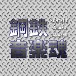 5/21 ロボ&メカ特化アニソンDJイベント「鋼鉄音楽魂 Vol.3」開催します!熱く盛り上がりましょう!