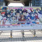AnimeJapan2017まとめ!展示・フードなどいろいろ楽しんで来た!