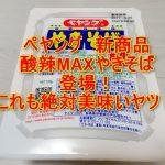 「ペヤング 酸辣MAXやきそば」登場!これも絶対美味いヤツ!4/10が待ち遠しい!