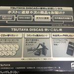 ネットレンタル「TSUTAYA DISCAS(ツタヤディスカス)」が超便利。延滞を気にせずCD&DVDが借り放題!