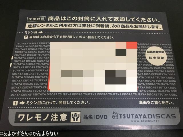 ツタヤディスカス CD