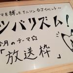 アニソンDJイベント「シバリズム」を開催!(3/24@ 秋葉原 アニソンDJ BAR あるけみすと)日5枠の終了を惜しんで盛り上がれた!