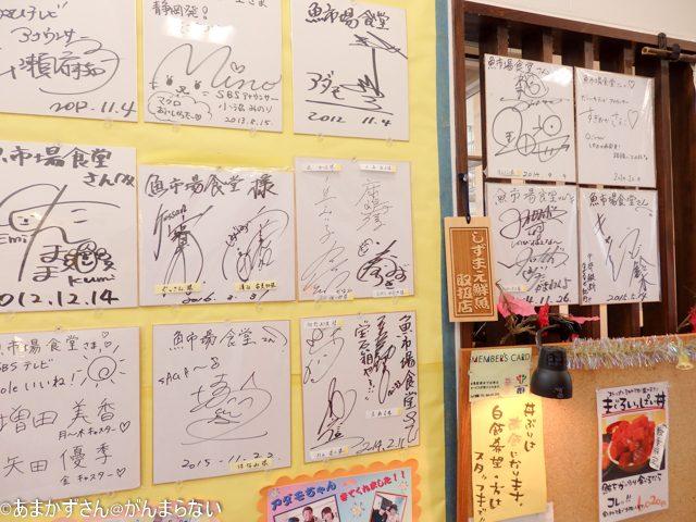 魚市場食堂にあるサイン