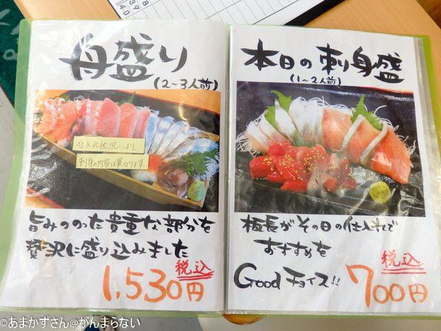 魚市場食堂のメニューその3