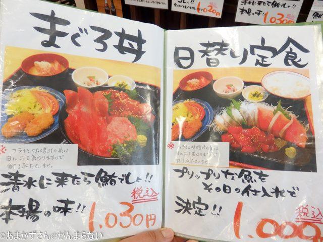 魚市場食堂のメニュー