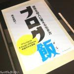 「ブログ飯 個性を収入に変える生き方」(著:染谷昌利)を読んだ。どのレベルのブロガーも刺激になる一冊。