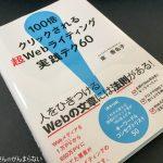 「100倍クリックされる 超Webライティング実践テク60」を読んだ(著:東 香名子 ) なかなかブログがかけない方にオススメの本!