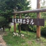 箱根高原ホテルに宿泊!芦ノ湖湖畔にある料理がうまくて居心地がいいホテル
