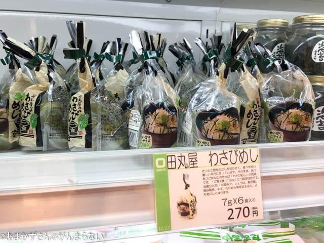 田丸屋「わさびめし」の売られているところ