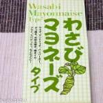 田丸屋「わさびマヨネーズ」を実食!ツーンがまらない!わさびの風味がとてもするわさびマヨネーズ!