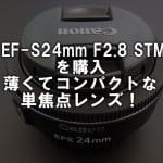「Canon 単焦点レンズ EF-S24mm F2.8 STM」を購入!薄くてコンパクトな単焦点レンズ!