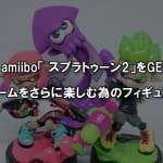 「 スプラトゥーン2」のamiiboをGET。ゲームをさらに楽しむ為のフィギュア!