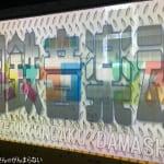 「鋼鉄音楽魂 Vo.4」を開催(2017/7/9@アニソンDJ-club雷神)!個性が炸裂して盛り上がった!