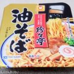 「珍々亭 油そば」を実食。元祖の味を再現!太麺がたまらない油そば。