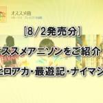 [8/2発売分]2017年夏アニメ オススメアニソンをご紹介![ヒロアカ・最遊記・ナイマジ ]