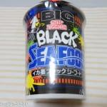 「カップヌードル イカ墨ブラックシーフード ビッグ」を実食。これどうみてもスプラトゥーン?