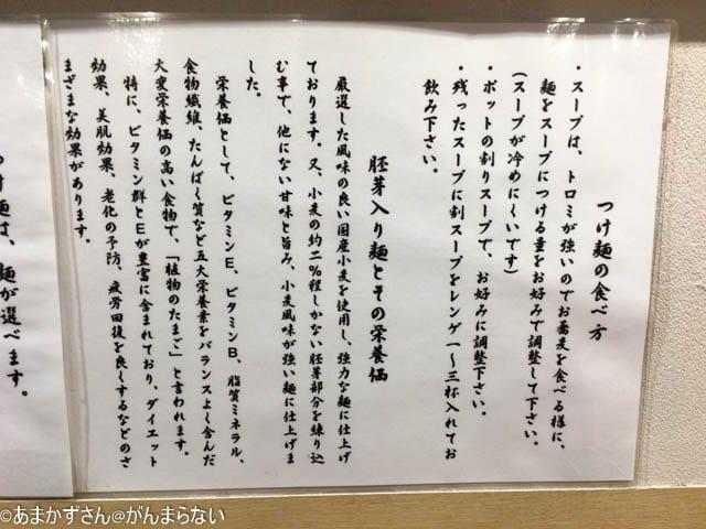 「道玄坂 マンモス 」のつけ麺の食べ方