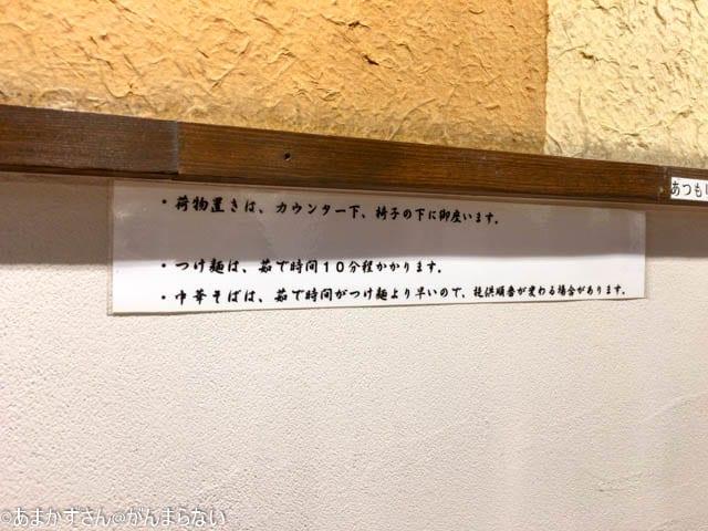 「道玄坂 マンモス 」のカウンターの説明