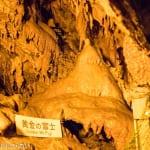 竜ヶ岩洞(浜松)に行ってきた。自然の神秘を間近で垣間見れる!