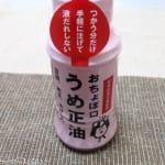 正田醤油「おちょぼ口うめ醤油」を実食。梅の風味でさっぱり食べられる醤油!