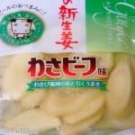 「岩下の新生姜 わさビーフ味」を実食!生姜なのにわさび味。めちゃビールに合う!