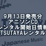 9月13日発売分 アニソンCD レンタル開始日情報(TSUTAYAレンタル)