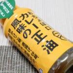 正田醤油「おちょぼ口カレー風味の正油 」を実食。これは確かにカレーだ!かけるとカレー味になる!