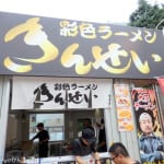 大つけ麺博 大感謝祭(第一陣) きんせい(大阪)の「伊勢海老の黄金塩ラーメン」を実食。上品なスープがたまらない。