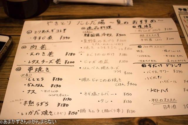 武蔵小金井「にしだ場」のおすすめメニュー