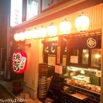 やきとり「にしだ場」 武蔵小金井に出来たやきとりの美味しい居酒屋!