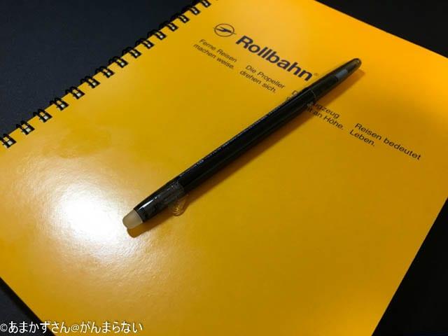 思考整理で使う僕の使うノート