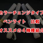 ライブに必須!おすすめ「ペンライト」4選を紹介!