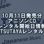 10月11日発売分 アニソンCD レンタル開始日情報(TSUTAYAレンタル)