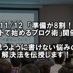 11/12「準備が8割!ノートで始めるブログ術」開催!思うように書けない悩みの解決法を伝授します!