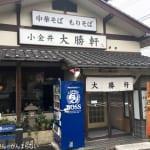 「小金井大勝軒」まとめ 懐かしくもクセになる味でリピートしたくなるお店