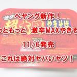 「もっともっと 激辛MAXやきそば」11/6発売。新作MAXシリーズはまさかの激辛。これは絶対ヤバいヤツ