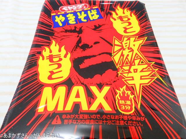 11/6よりペヤングから新作の「もっともっと 激辛MAXやきそば」が発売しました。
