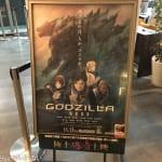 映画「GODZILLA 怪獣惑星」を見てきた!ひと味違うアニメのゴジラに驚いた