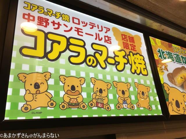 中野の「コアラのマーチ焼き」の看板