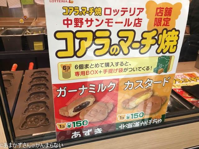 中野の「コアラのマーチ焼き」のメニュー