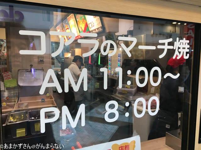 中野の「コアラのマーチ焼き」の販売時間