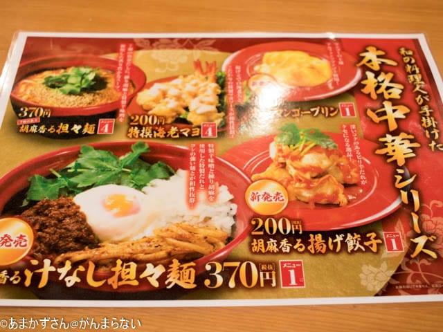 くら寿司新中華メニュー「汁なし担々麺」「揚げ餃子」のメニュー表