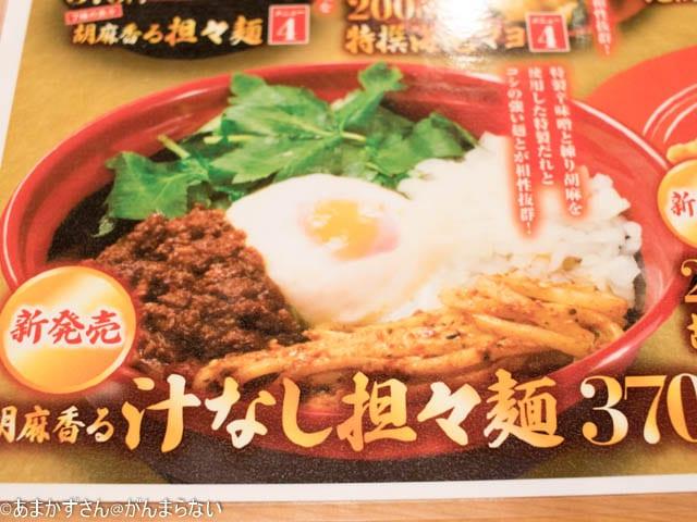 くら寿司新中華メニュー「汁なし担々麺」