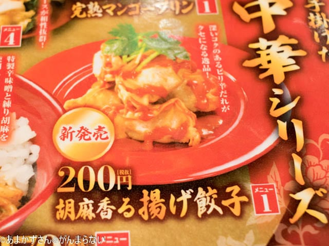 くら寿司新中華メニュー表の「揚げ餃子」
