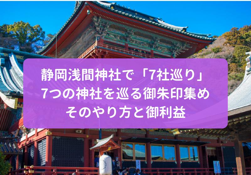静岡浅間神社の7社巡りのアイキャッチ
