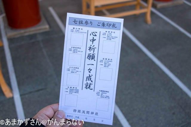 静岡浅間神社 7社巡りの御朱印札
