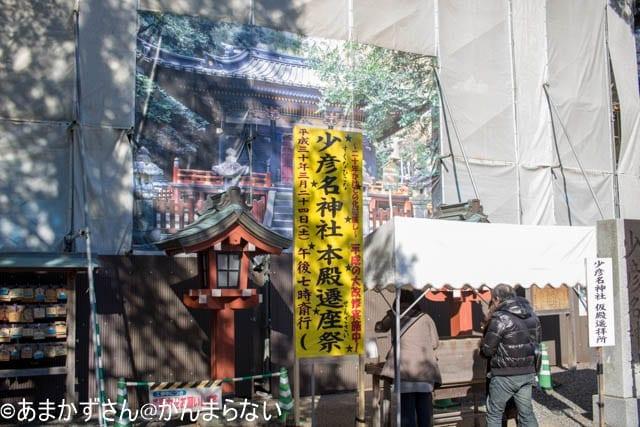 静岡浅間神社にある少彦名神社