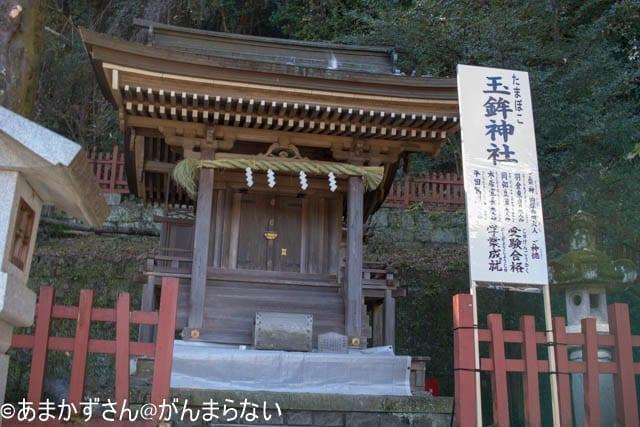 静岡浅間神社にある玉鉾神社