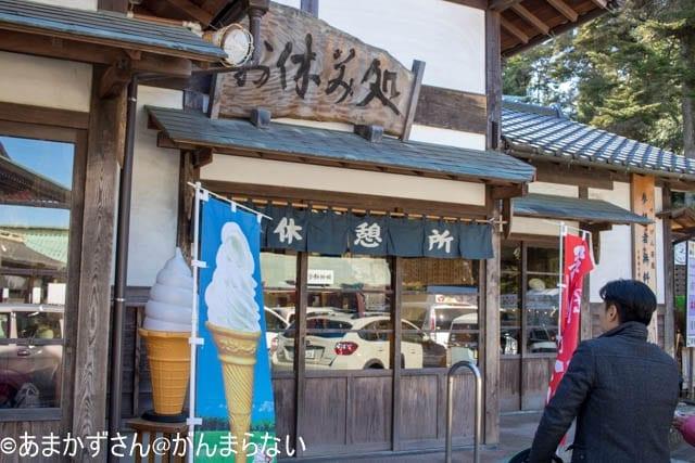 静岡浅間神社のお休み処